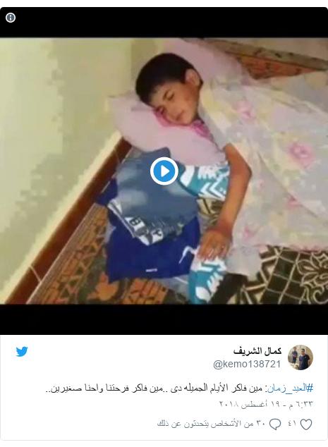 تويتر رسالة بعث بها @kemo138721: #العيد_زمان  مين فاكر الأيام الجميله دى ..مين فاكر فرحتنا واحنا صغيرين..