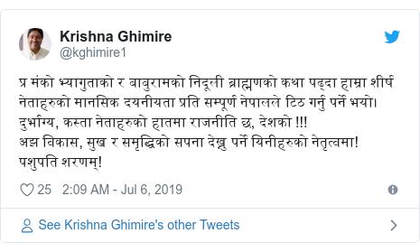 Twitter post by @kghimire1: प्र मंको भ्यागुताको र बाबुरामको निदूली ब्राह्मणको कथा पढ्दा हाम्रा शीर्ष नेताहरुको मानसिक दयनीयता प्रति सम्पूर्ण नेपालले टिठ गर्नु पर्ने भयो।दुर्भाग्य, कस्ता नेताहरुको हातमा राजनीति छ, देशको !!!अझ विकास, सुख र समृद्धिको सपना देख्नु पर्ने यिनीहरुको नेतृत्वमा! पशुपति शरणम्!