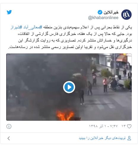 پست توییتر از @khabaronlinee: یکی از نقاط بحرانی پس از اعلام سهمیهبندی بنزین منطقه #معالی_آباد #شیراز بود. جایی که حالا پس از یک هفته، خبرگزاری فارس گزارشی از اتفاقات، درگیریها و خساراتش منتشر کرده. تصاویری که به روایت گزارشگر این خبرگزاری نقل میشود و تقریبا اولین تصاویر رسمی منتشر شده در رسانههاست.