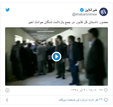 پست توییتر از @khabaronlinee: حضور دادستان کل کشور در جمع بازداشت شدگان حوادث اخیر