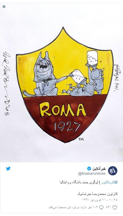 پست توییتر از @khabaronlinee: #کاریکاتور | لوگوی جدید باشگاه رم ایتالیاکارتون  محمدرضا میرشاهولد