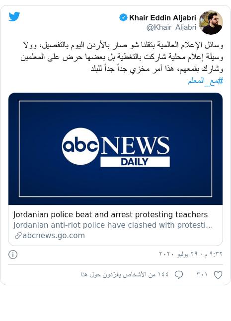 تويتر رسالة بعث بها @Khair_Aljabri: وسائل الإعلام العالمية بتقلنا شو صار بالأردن اليوم بالتفصيل، وولا وسيلة إعلام محلية شاركت بالتغطية بل بعضها حرض على المعلمين وشارك بقمعهم، هذا أمر مخزي جداً جداً للبلد#مع_المعلم