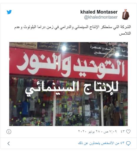 تويتر رسالة بعث بها @khaledmontaser: الشركة التي ستحتكر الإنتاج السينمائي والدرامي في زمن دراما البلوتوث وعدم التلامس