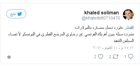 تويتر رسالة بعث بها @khaleds80710470: #قطر عاوزة تعمل حضارة بالدولارات نشرت مجلة جون أفريك الفرنسي عن رشاوي المرشح القطري في اليونسكو لأعضاء المجلس التنفيذ