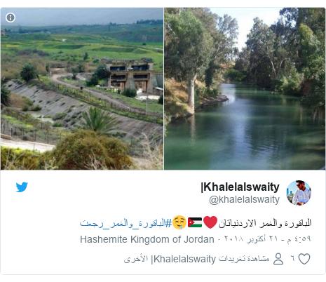 تويتر رسالة بعث بها @khalelalswaity: الباقورة والغمر الاردنياتان❤️🇯🇴🤤#الباقورة_والغمر_رجعت