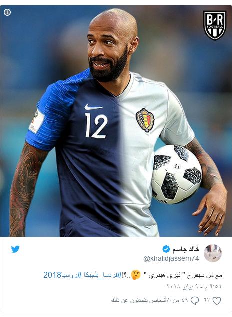 """تويتر رسالة بعث بها @khalidjassem74: مع من سيفرح """" تيري هينري """" 🤔..؟!#فرنسا_بلجيكا #روسيا2018"""
