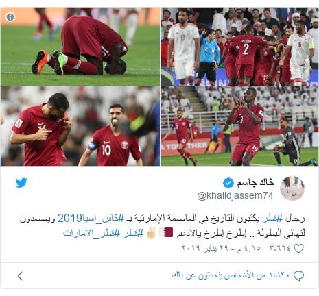 تويتر رسالة بعث بها @khalidjassem74: رجال #قطر يكتبون التاريخ في العاصمة الإمارتية بـ #كاس_اسيا2019 ويصعدون لنهائي البطولة .. إطرخ إطرخ يالادعم 🇶🇦✌🏼#قطر #قطر_الامارات