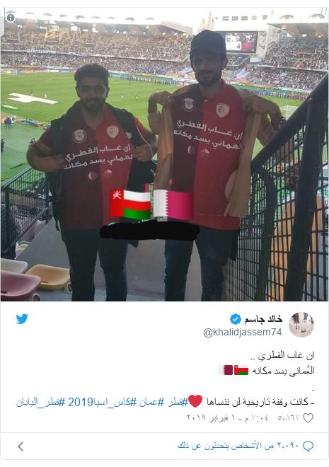 تويتر رسالة بعث بها @khalidjassem74: ان غاب القطري ..العُماني يسد مكانه 🇴🇲🇶🇦.- كانت وقفة تاريخية لن ننساها ❤️#قطر #عمان #كاس_اسيا2019 #قطر_اليابان