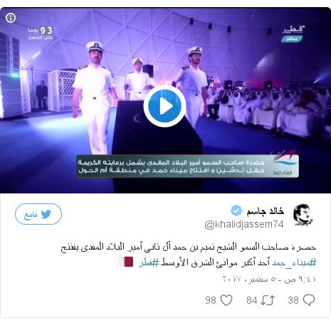 تويتر رسالة بعث بها @khalidjassem74: حضرة صاحب السمو الشيخ تميم بن حمد آل ثاني أمير البلاد المفدى يفتتح #ميناء_حمد أحد أكبر موانئ الشرق الأوسط #قطر 🇶🇦 pic.twitter.com/WE2zczHCZo