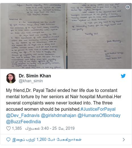 டுவிட்டர் இவரது பதிவு @khan_simin: My friend,Dr. Payal Tadvi ended her life due to constant mental torture by her seniors at Nair hospital Mumbai.Her several complaints were never looked into. The three accused women should be punished.#JusticeForPayal @Dev_Fadnavis @girishdmahajan @HumansOfBombay @BuzzFeedIndia