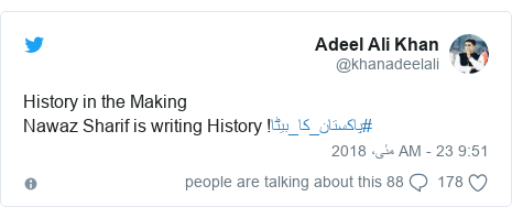 ٹوئٹر پوسٹس @khanadeelali کے حساب سے: History in the Making Nawaz Sharif is writing History !#پاکستان_کا_بیٹا