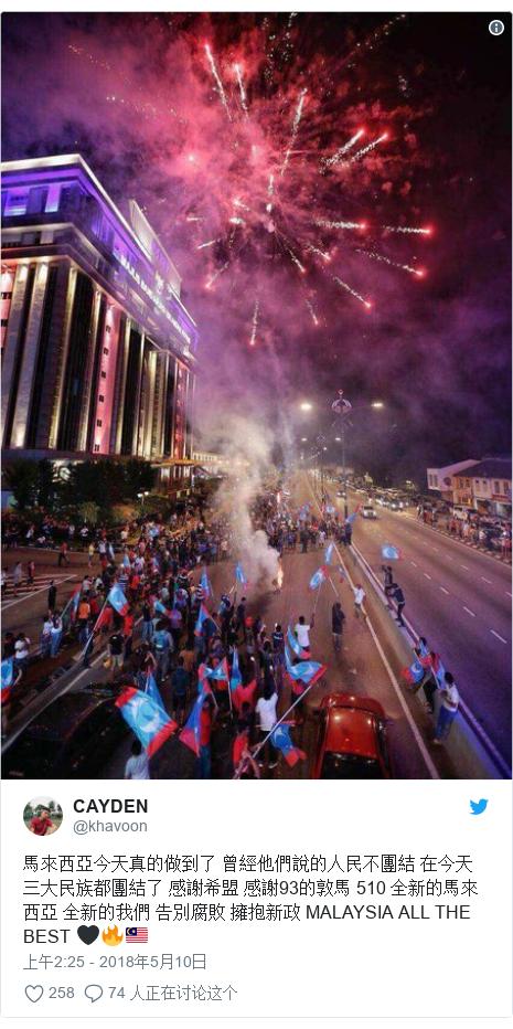 Twitter 用户名 @khavoon: 馬來西亞今天真的做到了 曾經他們說的人民不團結 在今天三大民族都團結了 感謝希盟 感謝93的敦馬 510 全新的馬來西亞 全新的我們 告別腐敗 擁抱新政 MALAYSIA ALL THE BEST 🖤🔥🇲🇾