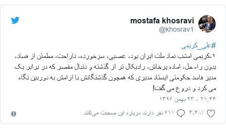 پست توییتر از @khosrav1: #علی_کریمی ۱-کریمی امشب نماد ملت ایران بود، عصبی، سرخورده، ناراحت، مطمئن از فساد، بدون راه حل، اماده پرخاش، رادیکال تر از گذشته و دنبال مقصر که در برابر یک مدیر فاسد حکومتی ایستاد مدیری که همچون گذشتگانش با ارامش به دوربین نگاه می کرد و دروغ می گفت!