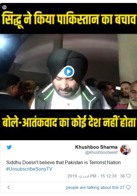ٹوئٹر پوسٹس @khushbootweet کے حساب سے: Siddhu Doesn't believe that Pakistan is Terrorist Nation #UnsubscribeSonyTV