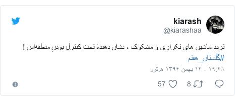 پست توییتر از @kiarashaa: تردد ماشین های تکراری و مشکوک ، نشان دهندهٔ تحت کنترل بودنِ منطقهاس ! #گلستان_هفتم