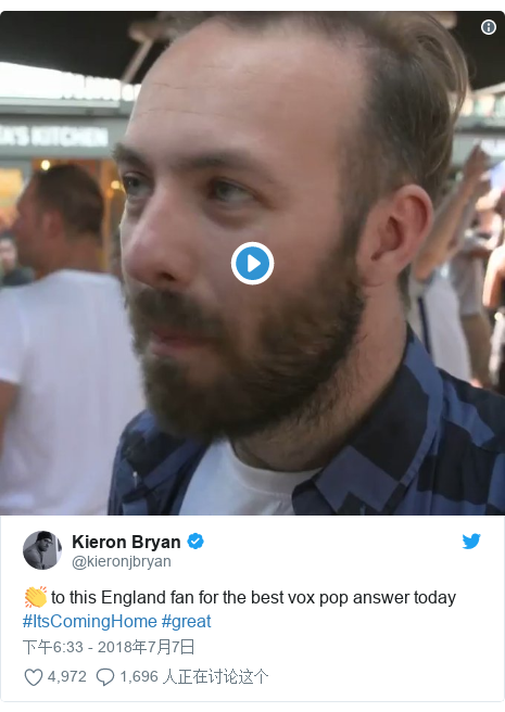 Twitter 用户名 @kieronjbryan: 👏 to this England fan for the best vox pop answer today #ItsComingHome #great