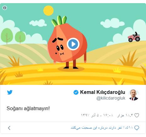 پست توییتر از @kilicdarogluk: Soğanı ağlatmayın!