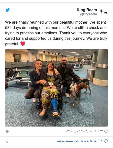 پست توییتر از @kingraam: We are finally reunited with our beautiful mother! We spent 582 days dreaming of this moment. We're still in shock and trying to process our emotions. Thank you to everyone who cared for and supported us during this journey. We are truly grateful. ❤️