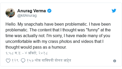 """Twitter post by @kitAnurag: Hello. My snapchats have been problematic. I have been problematic. The content that I thought was """"funny"""" at the time was actually not. I'm sorry, I have made many of you uncomfortable with my crass photos and videos that I thought would pass as a humour."""