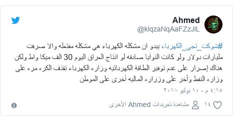 تويتر رسالة بعث بها @klqzaNqAaFZzJlL: #شوكت_تجي_الكهرباء يبدو ان مشكله الكهرباء هي مشكله مفتعله والا صرفت مليارات دولار ولو كانت النوايا صادقه لو انتاج العراق اليوم 30 الف ميكا واط ولكن هناك إصرار على عدم توفير الطاقة الكهربائيه وزاره الكهرباء تقذف الكره مره على وزاره النفط وآخر على وزراره الماليه أخرى على الموطن