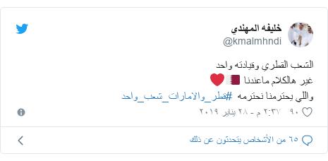 تويتر رسالة بعث بها @kmalmhndi: الشعب القطري وقيادته واحد غير هالكلام ماعندنا 🇶🇦❤️واللي يحترمنا نحترمه  #قطر_والامارات_شعب_واحد