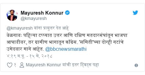 Twitter post by @kmayuresh: बेळगावः पहिल्या टप्प्यात उत्तर आणि दक्षिण मतदारसंघांतून भाजपा आघाडीवर, तर ग्रामीण भागातून काँग्रेस. 'समिती'च्या दोन्ही गटांचे उमेदवार मागे आहेत. @bbcnewsmarathi