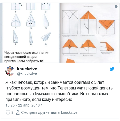 Twitter пост, автор: @knuckztve: Я как человек, который занимается оригами с 5 лет, глубоко возмущён тем, что Телеграм учит людей делать неправильные бумажные самолётики. Вот вам схема правильного, если кому интересно