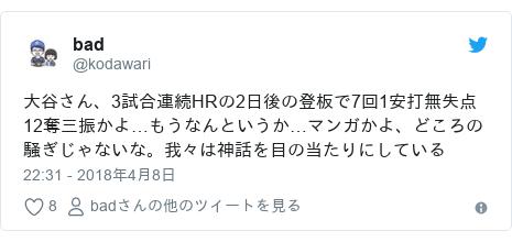 Twitter post by @kodawari: 大谷さん、3試合連続HRの2日後の登板で7回1安打無失点12奪三振かよ…もうなんというか…マンガかよ、どころの騒ぎじゃないな。我々は神話を目の当たりにしている