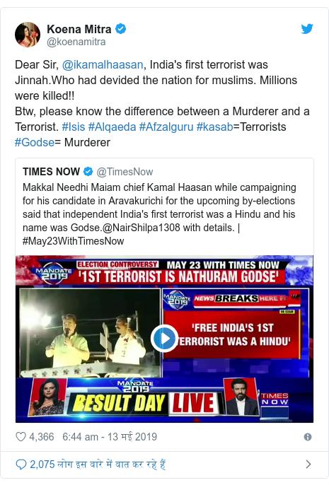 ट्विटर पोस्ट @koenamitra: Dear Sir, @ikamalhaasan, India's first terrorist was Jinnah.Who had devided the nation for muslims. Millions were killed!! Btw, please know the difference between a Murderer and a Terrorist. #Isis #Alqaeda #Afzalguru #kasab=Terrorists #Godse= Murderer