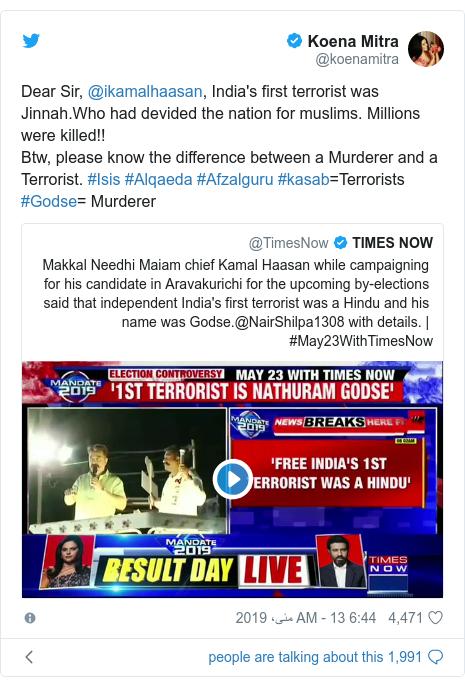 ٹوئٹر پوسٹس @koenamitra کے حساب سے: Dear Sir, @ikamalhaasan, India's first terrorist was Jinnah.Who had devided the nation for muslims. Millions were killed!! Btw, please know the difference between a Murderer and a Terrorist. #Isis #Alqaeda #Afzalguru #kasab=Terrorists #Godse= Murderer