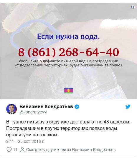 Twitter пост, автор: @kondratyevvi: В Туапсе питьевую воду уже доставляют по 48 адресам. Пострадавшим в других территориях подвоз воды организуем по заявкам.
