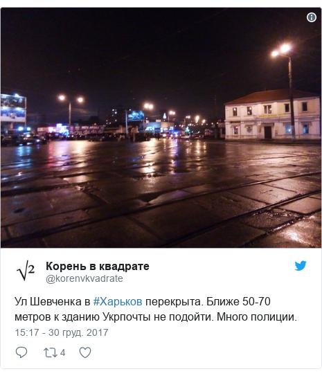 Twitter допис, автор: @korenvkvadrate: Ул Шевченка в #Харьков перекрыта. Ближе 50-70 метров к зданию Укрпочты не подойти. Много полиции.