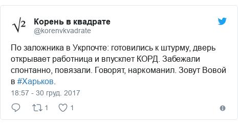 Twitter допис, автор: @korenvkvadrate: По заложника в Укрпочте  готовились к штурму, дверь открывает работница и впускпет КОРД. Забежали спонтанно, повязали. Говорят, наркоманил. Зовут Вовой в #Харьков.