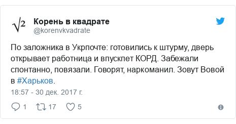 Twitter post by @korenvkvadrate: По заложника в Укрпочте  готовились к штурму, дверь открывает работница и впускпет КОРД. Забежали спонтанно, повязали. Говорят, наркоманил. Зовут Вовой в #Харьков.