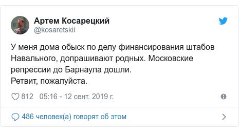 Twitter пост, автор: @kosaretskii: У меня дома обыск по делу финансирования штабов Навального, допрашивают родных. Московские репрессии до Барнаула дошли.Ретвит, пожалуйста.