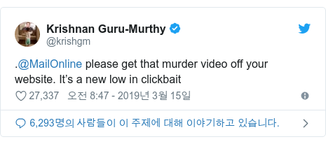 Twitter post by @krishgm: .@MailOnline please get that murder video off your website. It's a new low in clickbait