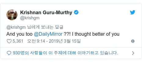 Twitter post by @krishgm: And you too @DailyMirror ??! I thought better of you