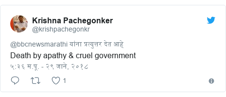 Twitter post by @krishpachegonkr: Death by apathy & cruel government