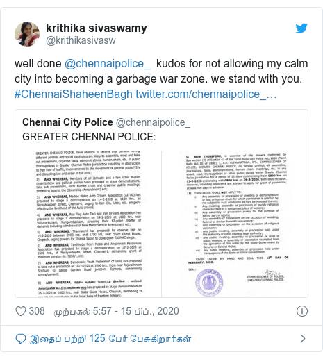 டுவிட்டர் இவரது பதிவு @krithikasivasw: well done @chennaipolice_  kudos for not allowing my calm city into becoming a garbage war zone. we stand with you.  #ChennaiShaheenBagh