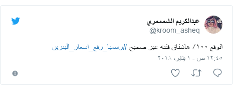 تويتر رسالة بعث بها @kroom_asheq: اتوقع ١٠٠٪ هاشتاق فتنه غير صحيح  #رسميا_رفع_اسعار_البنزين