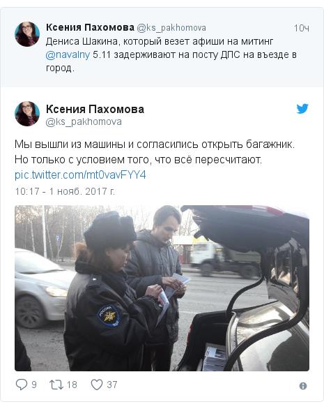 Twitter пост, автор: @ks_pakhomova: Мы вышли из машины и согласились открыть багажник. Но только с условием того, что всё пересчитают.