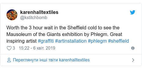 Twitter допис, автор: @kstitchbomb: Worth the 3 hour wait in the Sheffield cold to see the Mausoleum of the Giants exhibition by Phlegm. Great inspiring artist #graffiti #artinstallation #phlegm #sheffield