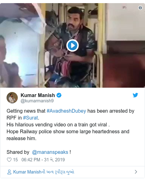 Twitter post by @kumarmanish9: Getting news that #AvadheshDubey has been arrested by RPF in #Surat. His hilarious vending video on a train got viral . Hope Railway police show some large heartedness and realease him. Shared by  @mananspeaks !