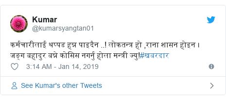 Twitter post by @kumarsyangtan01: कर्मचारीलाई थप्पड हन्न पाइदैन ..! लोकतन्त्र हो ,राना शासन होइन । जङ्ग बहादुर बन्ने कोसिस नगर्नु होला मन्त्री ज्यु!#खबरदार