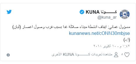 تويتر رسالة بعث بها @kuna_ar: مسؤول عماني  ايقاف انشطة ميناء صلالة غدا بسبب قرب وصول اعصار (لبان) (ا.د)