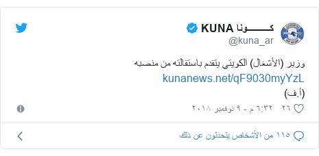 تويتر رسالة بعث بها @kuna_ar: وزير (الأشغال) الكويتي يتقدم باستقالته من منصبه  (أ.ف)