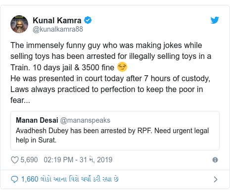 Twitter post by @kunalkamra88: The immensely funny guy who was making jokes while selling toys has been arrested for illegally selling toys in a Train. 10 days jail & 3500 fine 😏  He was presented in court today after 7 hours of custody, Laws always practiced to perfection to keep the poor in fear...