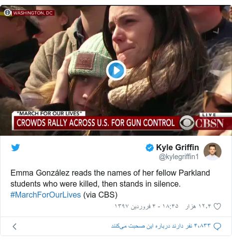 پست توییتر از @kylegriffin1: Emma González reads the names of her fellow Parkland students who were killed, then stands in silence. #MarchForOurLives (via CBS)