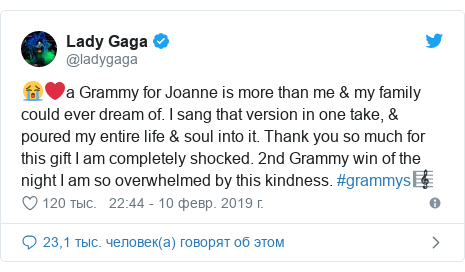 Twitter пост, автор: @ladygaga: 😭❤️a Grammy for Joanne is more than me & my family could ever dream of. I sang that version in one take, & poured my entire life & soul into it. Thank you so much for this gift I am completely shocked. 2nd Grammy win of the night I am so overwhelmed by this kindness. #grammys🎼