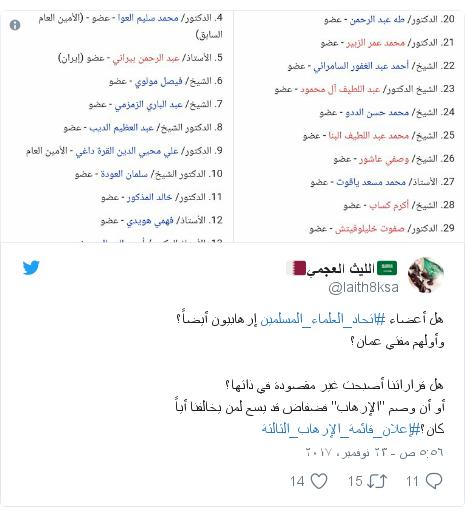 """تويتر رسالة بعث بها @laith8ksa: هل أعضاء #اتحاد_العلماء_المسلمين إرهابيون أيضاً؟وأولهم مفتي عمان؟هل قراراتنا أصبحت غير مقصودة في ذاتها؟أو أن وصم """"الإرهاب"""" فضفاض قد يسع لمن يخالفنا أياً كان؟#إعلان_قائمة_الإرهاب_الثالثة"""